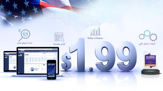 تداول في السوق الأمريكي بأقل عمولة الرياض المالية